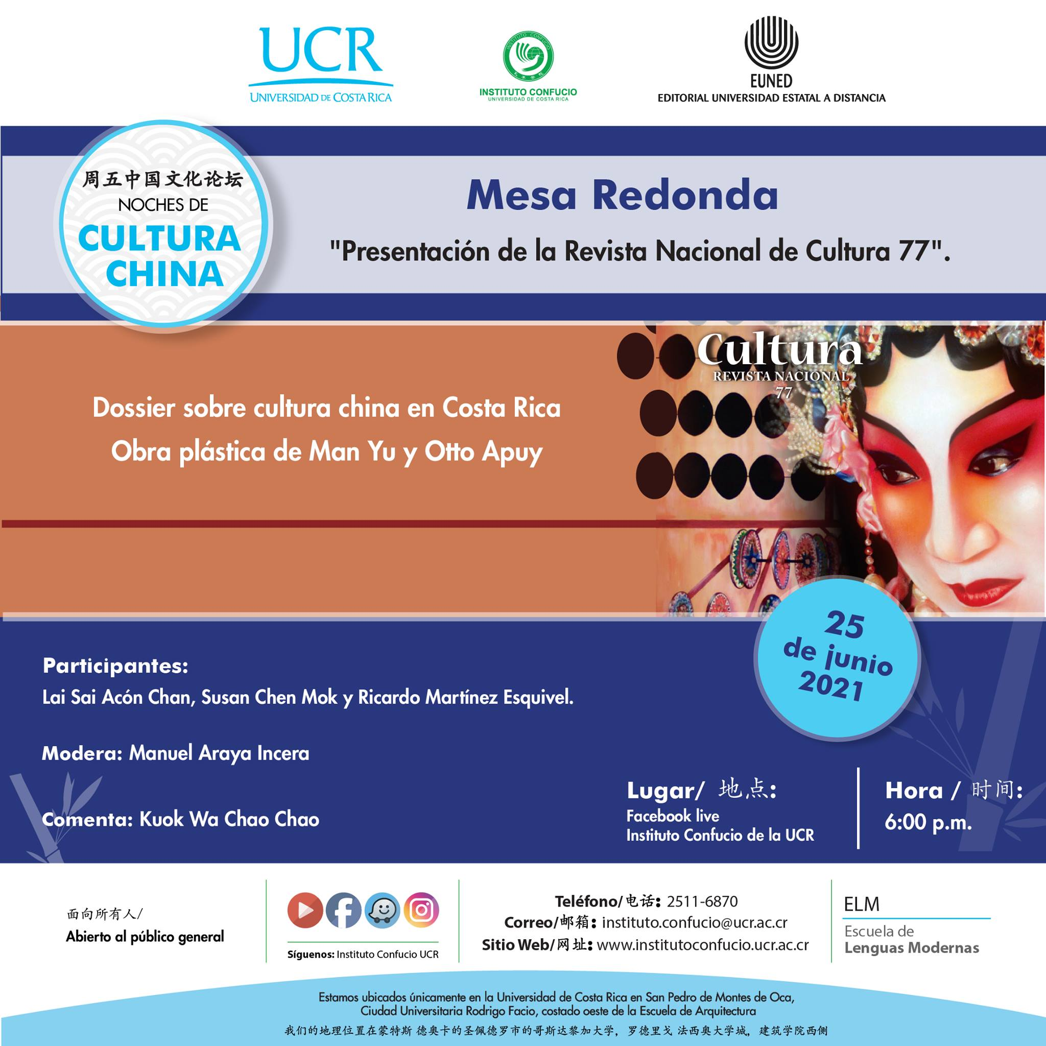 Presentación Revista Nacional de Cultura 77