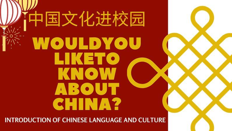 """Sessão aberta """"Introdução à Língua e Cultura Chinesas"""""""