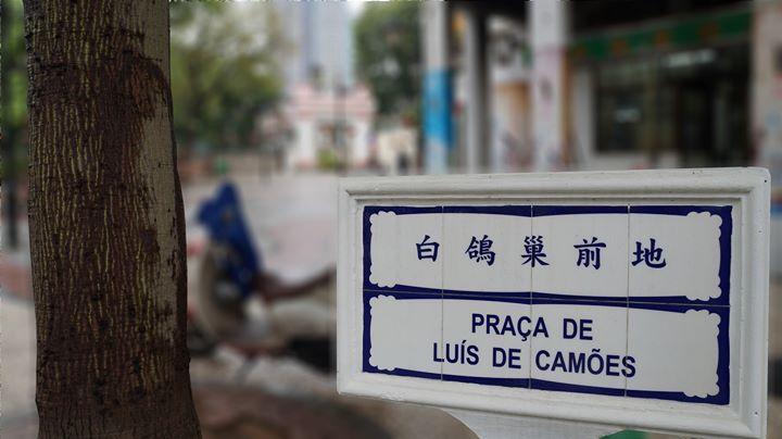 Documentário | Macaenses em Macau. Renovando a identidade