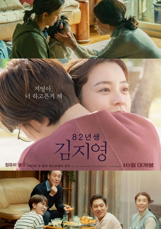 Cine Filmoteca: «Kim Ji-Young: Born 1982»